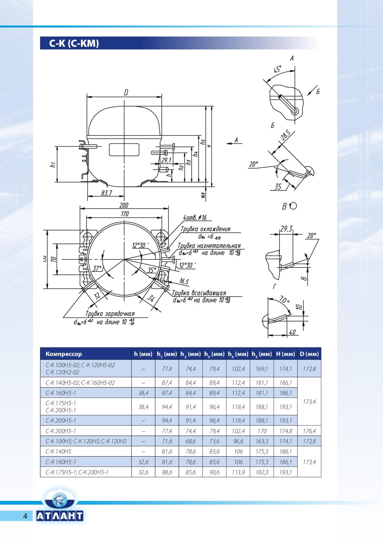 схема подключения ско 200 компрессор